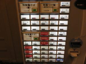 鯛そば(塩)@鶏そば鯛そば 久松:券売機