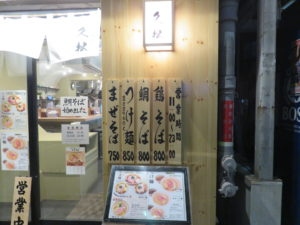 鯛そば(塩)@鶏そば鯛そば 久松:営業時間