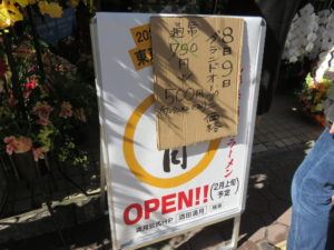 ワンタンメン(こってり)@ワンタンメンの満月 三鷹店:店頭ボード