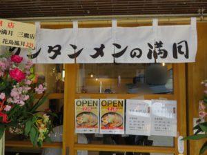 ワンタンメン(こってり)@ワンタンメンの満月 三鷹店:営業時間