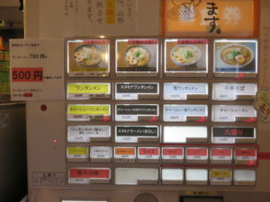 ワンタンメン(こってり)@ワンタンメンの満月 三鷹店:券売機