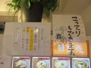 ワンタンメン(こってり)@ワンタンメンの満月 三鷹店:こってり