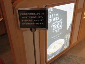 鯛塩らぁ麺@鯛塩そば 灯花 ペリエ千葉店:行列注意