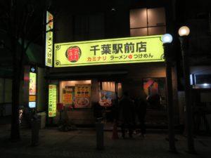 雷味噌 ミニ@雷 千葉駅前店:外観