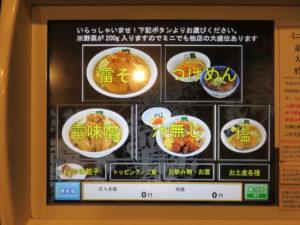 雷味噌 ミニ@雷 千葉駅前店:券売機:カテゴリ