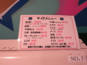 雷味噌 ミニ@雷 千葉駅前店:券売機:サイドメニュー