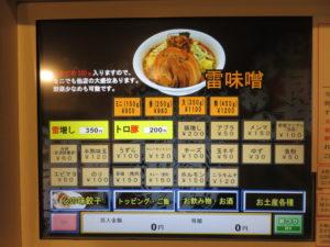 雷味噌 ミニ@雷 千葉駅前店:券売機:雷味噌