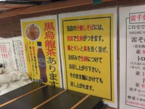 雷味噌 ミニ@雷 千葉駅前店:汁無し説明