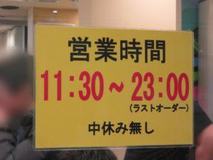 雷味噌 ミニ@雷 千葉駅前店:営業時間