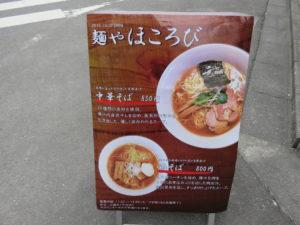 中華そば@麺や ほころび:メニューボード
