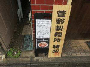 醤油SOBA@麺処 源玄:メニューボード