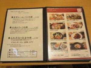 鍋焼きラーメン@TOSA DINING おきゃく:メニューブック:ランチメニュー