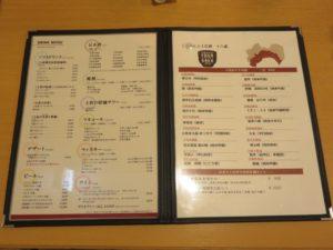 鍋焼きラーメン@TOSA DINING おきゃく:メニューブック:ドリンクメニュー