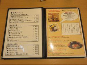 鍋焼きラーメン@TOSA DINING おきゃく:メニューブック:単品メニュー