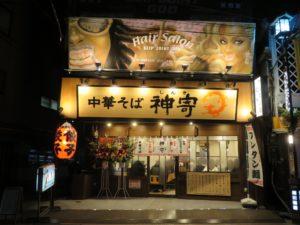 ワンタン麺@中華そば 神寄 巣鴨地蔵通店:外観