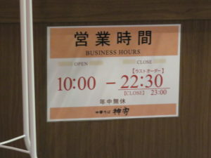 ワンタン麺@中華そば 神寄 巣鴨地蔵通店:営業時間