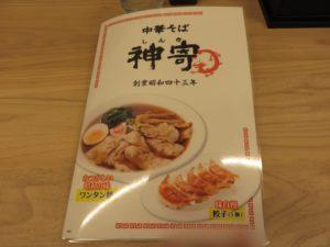 ワンタン麺@中華そば 神寄 巣鴨地蔵通店:メニュー1