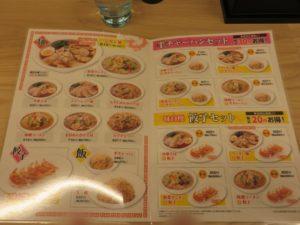 ワンタン麺@中華そば 神寄 巣鴨地蔵通店:メニュー2