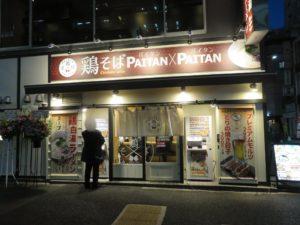 鶏白湯ラーメン@鶏そば PAITAN×PAITAN 新橋店:外観