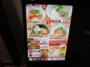 鶏白湯ラーメン@鶏そば PAITAN×PAITAN 新橋店:メニューボード