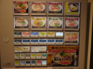 鶏白湯ラーメン@鶏そば PAITAN×PAITAN 新橋店:券売機