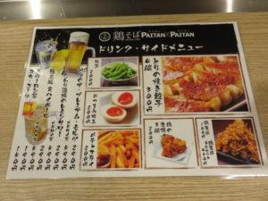 鶏白湯ラーメン@鶏そば PAITAN×PAITAN 新橋店:ドリンク・サイドメニュー