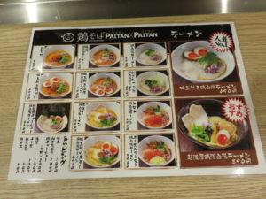 鶏白湯ラーメン@鶏そば PAITAN×PAITAN 新橋店:メニュー