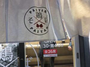 鶏白湯ラーメン@鶏そば PAITAN×PAITAN 新橋店:営業時間