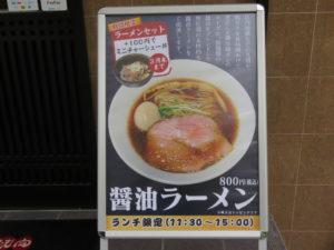 醤油ラーメン@麺屋ざぶとん:メニューボード