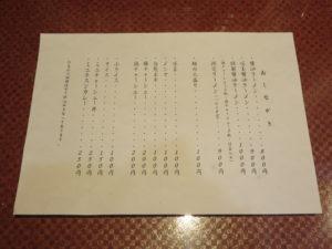 醤油ラーメン@麺屋ざぶとん:メニュー