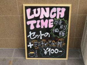 醤油ラーメン@麺屋ざぶとん:案内ボード
