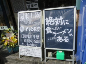 醤油@くじら食堂bazar 三鷹店:店頭ボード