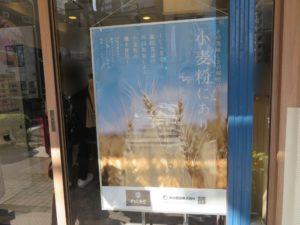 醤油@くじら食堂bazar 三鷹店:小麦について