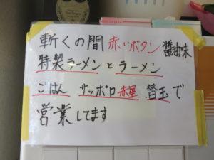 醤油@くじら食堂bazar 三鷹店:券売機:注意事項
