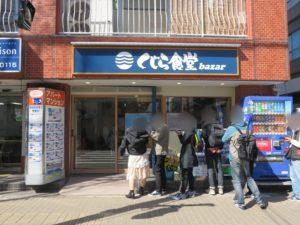 醤油@くじら食堂bazar 三鷹店:外観