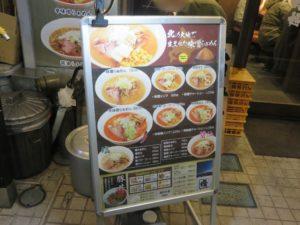 味噌らぁめん@炙り味噌麺 優:メニューボード