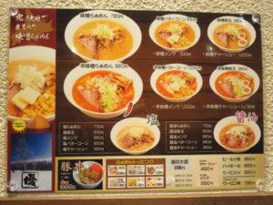 味噌らぁめん@炙り味噌麺 優:メニュー