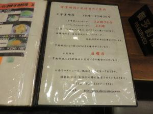 らぁ麺 醤油@だれやめや:営業時間
