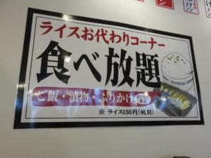 高尾タンメン@高尾タンメン イタダキ:ライスお代わりコーナー
