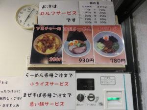 らーめん@麺家ぎん:麺量