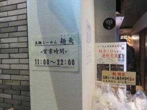 甘えびらーめん@真鯛らーめん 麺魚 神保町店:営業時間
