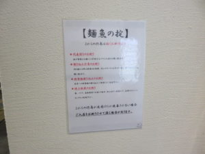 甘えびらーめん@真鯛らーめん 麺魚 神保町店:注意書き