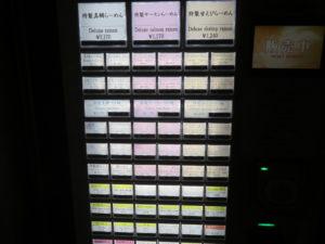 甘えびらーめん@真鯛らーめん 麺魚 神保町店:券売機