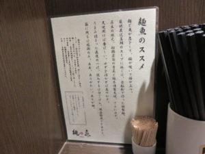 甘えびらーめん@真鯛らーめん 麺魚 神保町店:こだわり