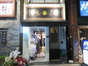 甘えびらーめん@真鯛らーめん 麺魚 神保町店:外観