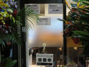 トマト味噌らーめん@らーめん蓮 三軒茶屋店:営業時間