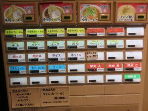 トマト味噌らーめん@らーめん蓮 三軒茶屋店:券売機