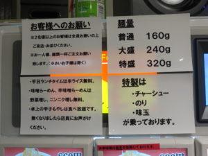 トマト味噌らーめん@らーめん蓮 三軒茶屋店:券売機:麺量