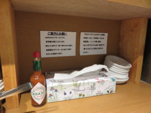トマト味噌らーめん@らーめん蓮 三軒茶屋店:卓上2