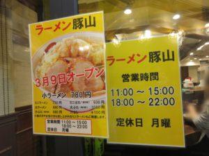 小ラーメン@ラーメン豚山 下高井戸店:営業時間